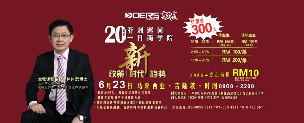 Doers-20Anniversary-1DayBSE