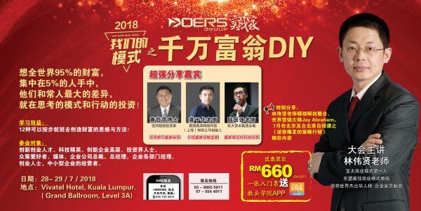 Doers-千万富翁DIY-Millionaire