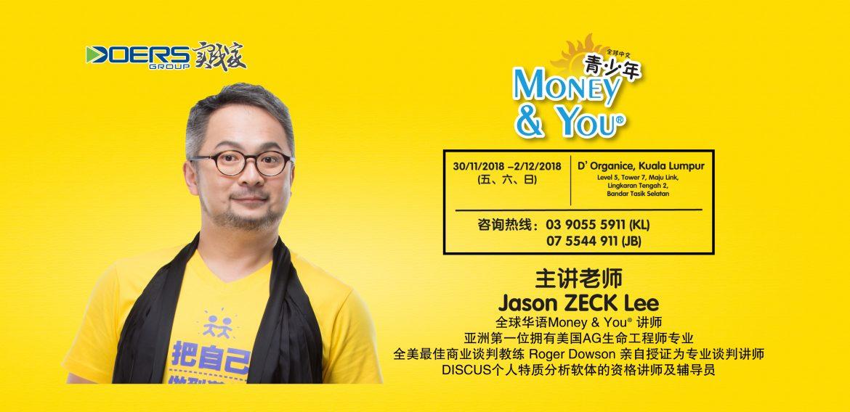 吉隆坡 632期 青少年Money and You®
