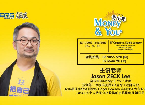 青少年Money and You®