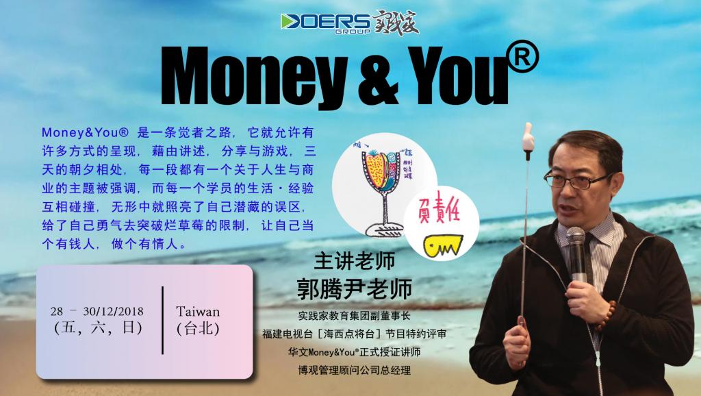 MNY Taiwan 28 to 30.12