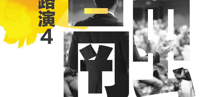 《共赢4.0》AEF东盟企业家金融路演