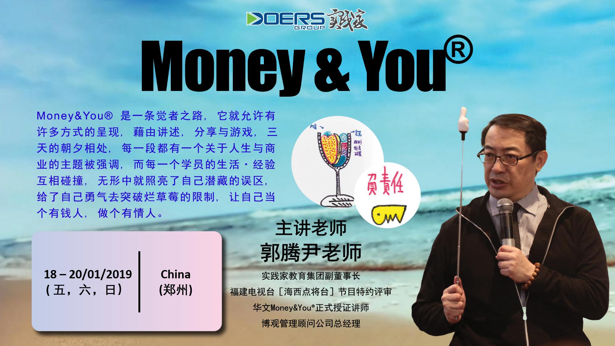 郑州 Money&You®