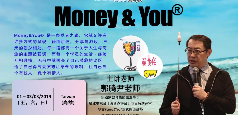 Money&You®  台湾 (高雄)