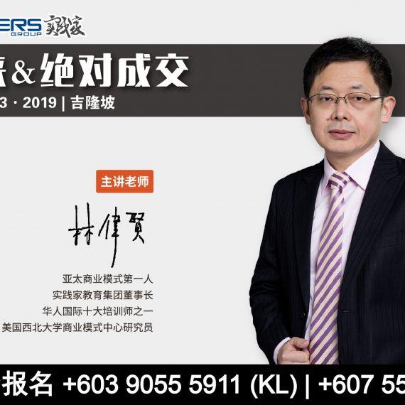2019 卖向未来 & 绝对成交  – 林伟贤老师
