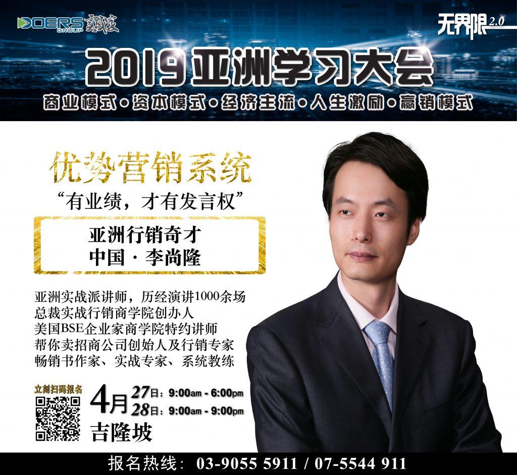 WJX 2.0 李尚隆 老师