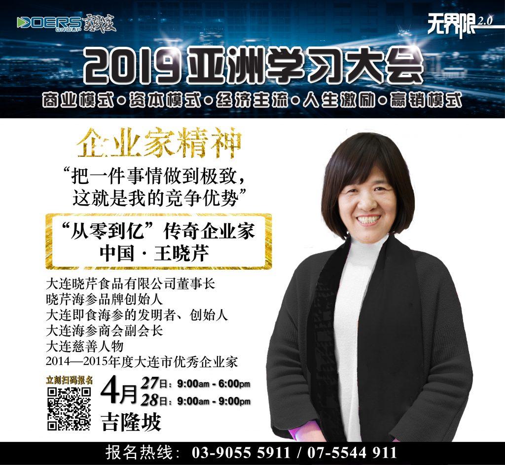 WJX 2.0 王晓芹 老师