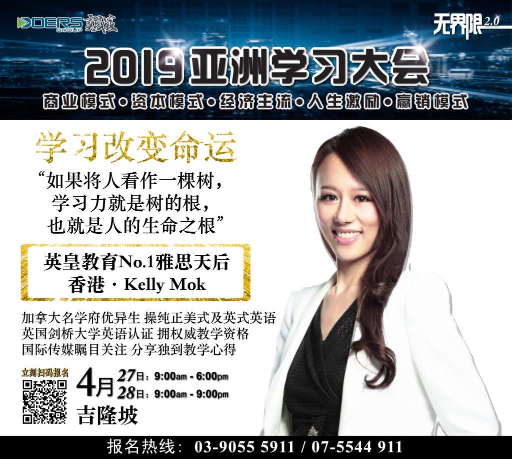 WJX 2.0 Kelly Mok