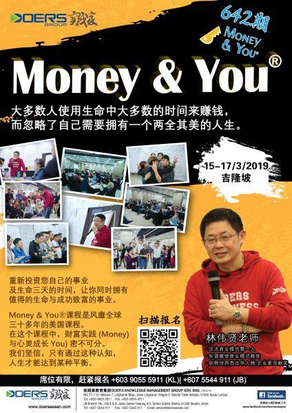 money and you DM_V3_新生