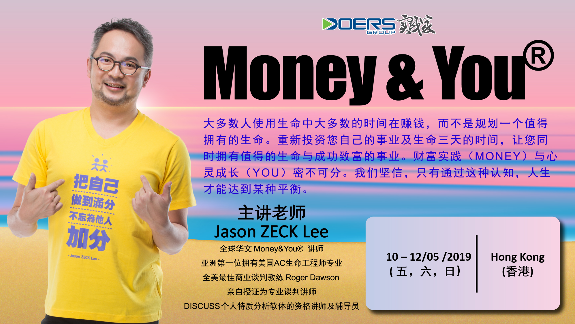 Doers Money&You® Hong Kong