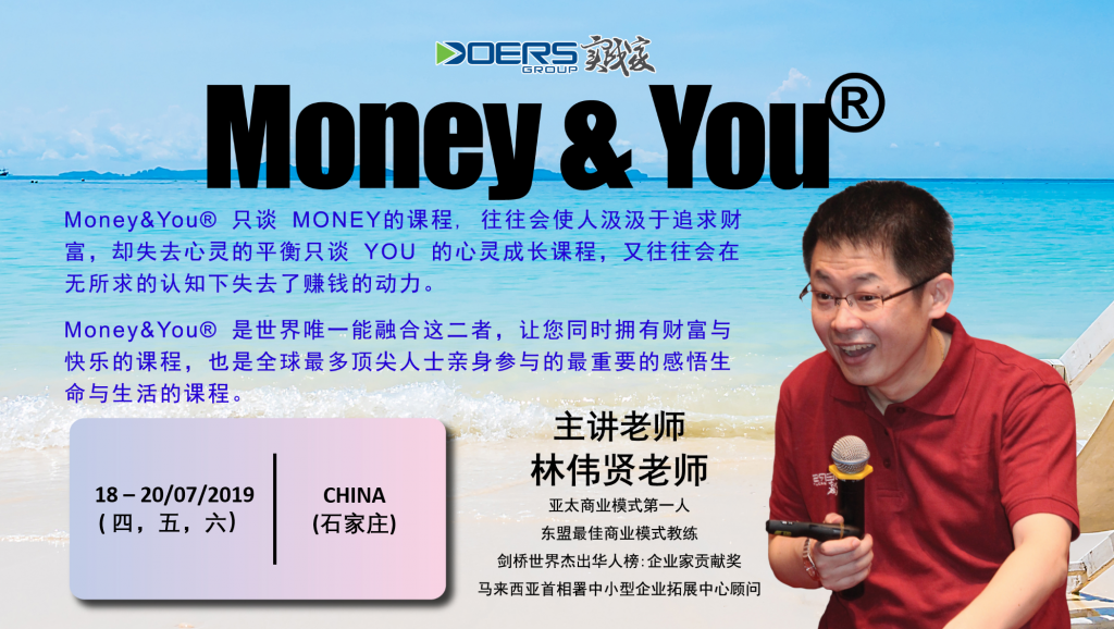 money and you July 2019