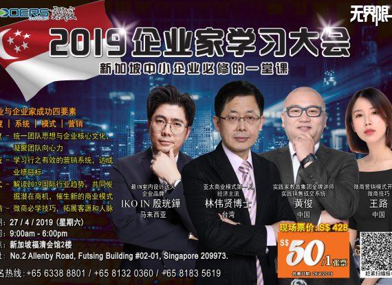 《无界限—2019企业家学习大会》新加坡站