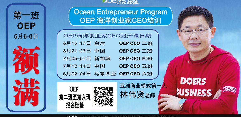 OEP 海洋创业家 CEO班 马来西亚