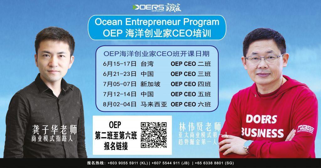 Doers OEP Calendar