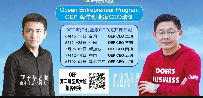 Oep 海洋创业家 Ceo 班 中国