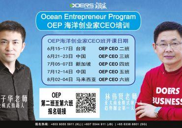 Oep 海洋创业家 Ceo 班 马来西亚 第六班