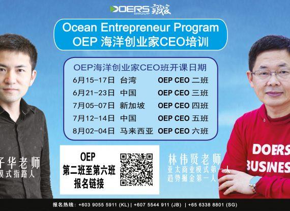 Oep 海洋创业家 Ceo 班 台湾